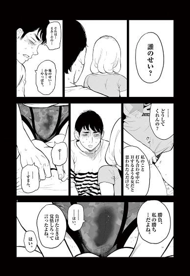 ショク イッ 漫画 シュー ガイ ガイシューイッショク! 2巻