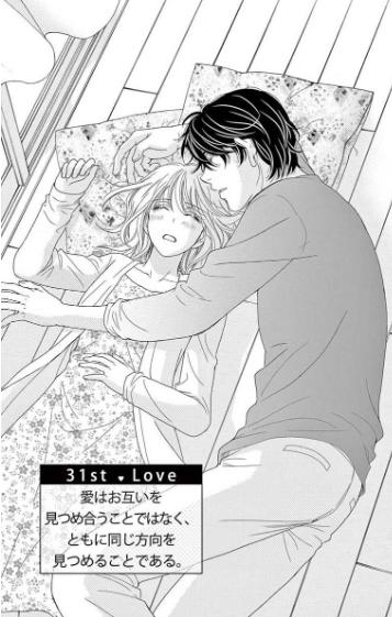 恋 は 続く よ どこまでも 漫画 全巻